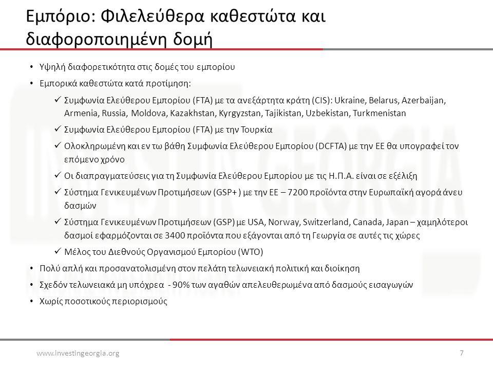 • Υψηλή διαφορετικότητα στις δομές του εμπορίου • Εμπορικά καθεστώτα κατά προτίμηση:  Συμφωνία Ελεύθερου Εμπορίου (FTA) με τα ανεξάρτητα κράτη (CIS): Ukraine, Belarus, Azerbaijan, Armenia, Russia, Moldova, Kazakhstan, Kyrgyzstan, Tajikistan, Uzbekistan, Turkmenistan  Συμφωνία Ελεύθερου Εμπορίου (FTA) με την Τουρκία  Ολοκληρωμένη και εν τω βάθη Συμφωνία Ελεύθερου Εμπορίου (DCFTA) με την ΕΕ θα υπογραφεί τον επόμενο χρόνο  Οι διαπραγματεύσεις για τη Συμφωνία Ελεύθερου Εμπορίου με τις Η.Π.Α.