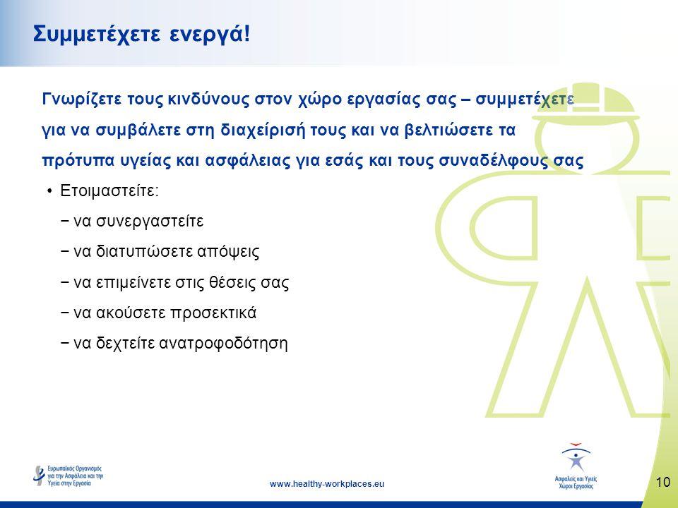 10 www.healthy-workplaces.eu Συμμετέχετε ενεργά.
