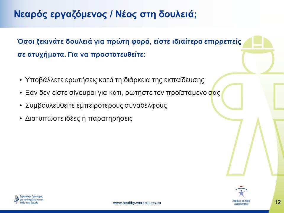 12 www.healthy-workplaces.eu Νεαρός εργαζόμενος / Νέος στη δουλειά; Όσοι ξεκινάτε δουλειά για πρώτη φορά, είστε ιδιαίτερα επιρρεπείς σε ατυχήματα.