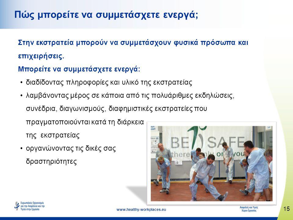 15 www.healthy-workplaces.eu Πώς μπορείτε να συμμετάσχετε ενεργά; Στην εκστρατεία μπορούν να συμμετάσχουν φυσικά πρόσωπα και επιχειρήσεις.
