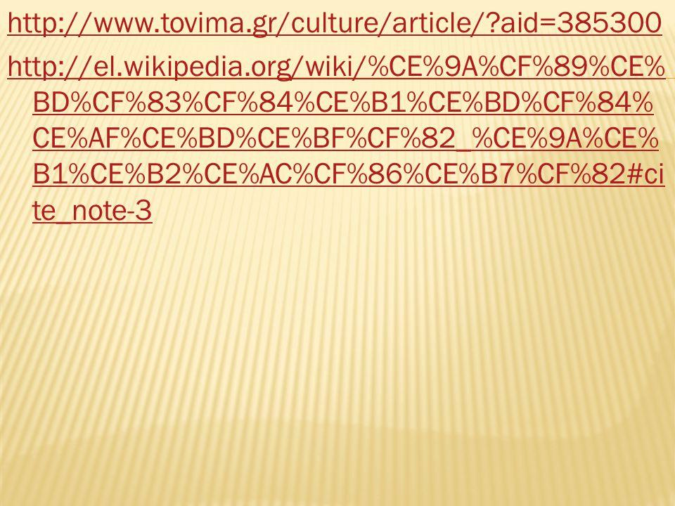 http://www.tovima.gr/culture/article/?aid=385300 http://el.wikipedia.org/wiki/%CE%9A%CF%89%CE% BD%CF%83%CF%84%CE%B1%CE%BD%CF%84% CE%AF%CE%BD%CE%BF%CF%82_%CE%9A%CE% B1%CE%B2%CE%AC%CF%86%CE%B7%CF%82#ci te_note-3