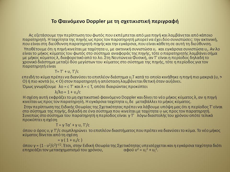 Φαινόμενο Doppler • Το φαινόμενο Doppler που πήρε το όνομά του από τον Κρίστιαν Ντόπλερ (Christian Doppler), είναι η παρατηρούμενη αλλαγή στη συχνότητ