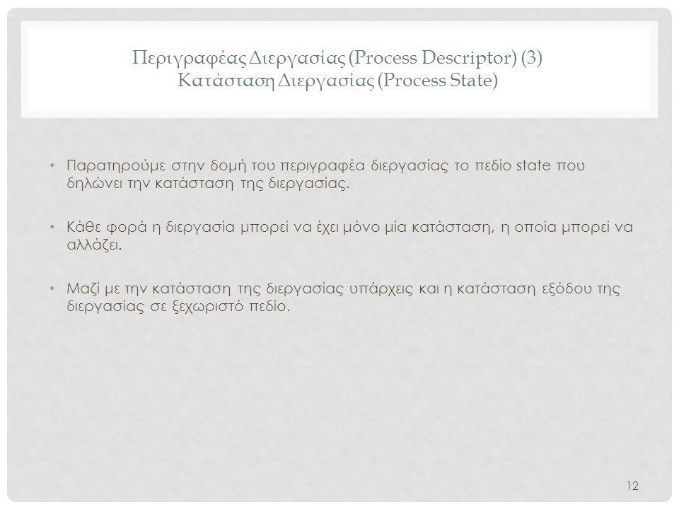 Περιγραφέας Διεργασίας (Process Descriptor) (3) Κατάσταση Διεργασίας (Process State) • Παρατηρούμε στην δομή του περιγραφέα διεργασίας το πεδίο state