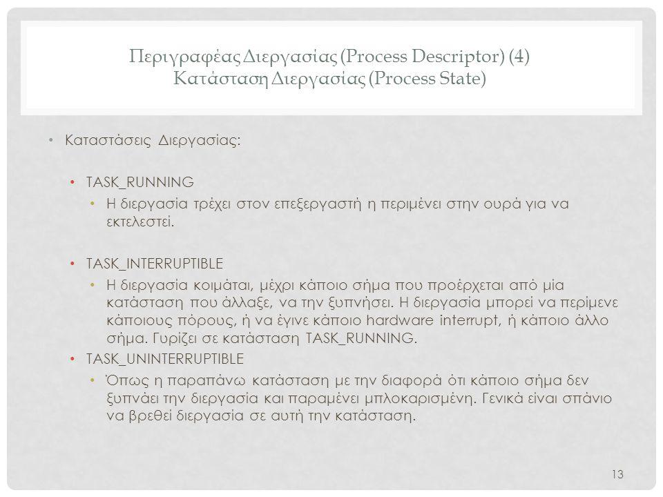 Περιγραφέας Διεργασίας (Process Descriptor) (4) Κατάσταση Διεργασίας (Process State) • Καταστάσεις Διεργασίας: • TASK_RUNNING • Η διεργασία τρέχει στο