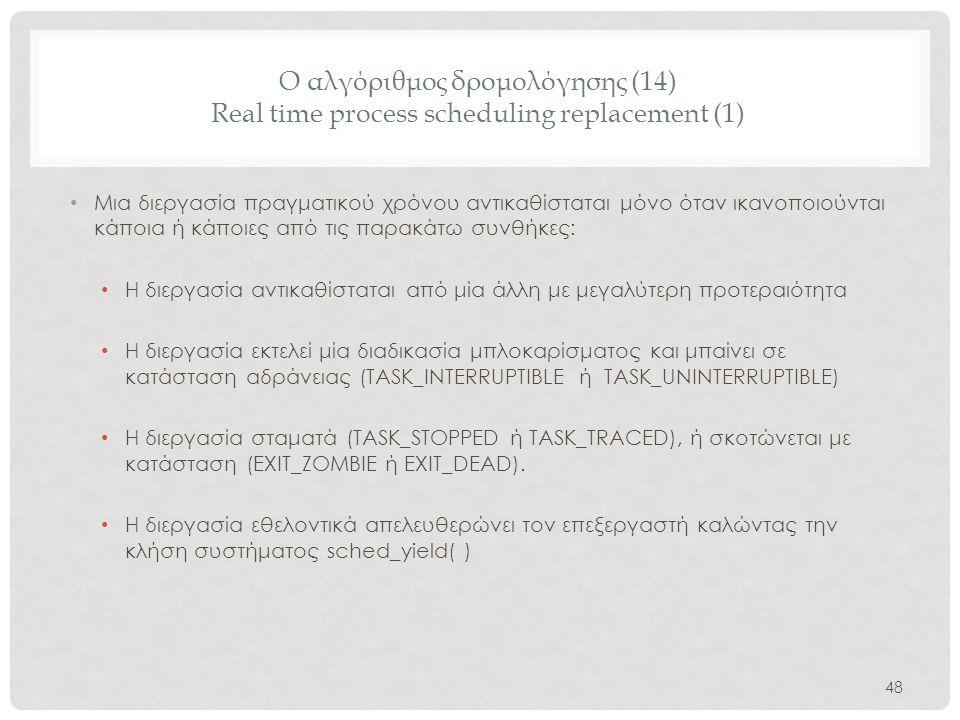 Ο αλγόριθμος δρομολόγησης (14) Real time process scheduling replacement (1) 48 • Μια διεργασία πραγματικού χρόνου αντικαθίσταται μόνο όταν ικανοποιούν