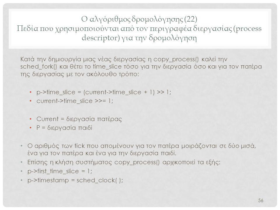 Ο αλγόριθμος δρομολόγησης (22) Πεδία που χρησιμοποιούνται από τον περιγραφέα διεργασίας (process descriptor) για την δρομολόγηση 56 Κατά την δημιουργί