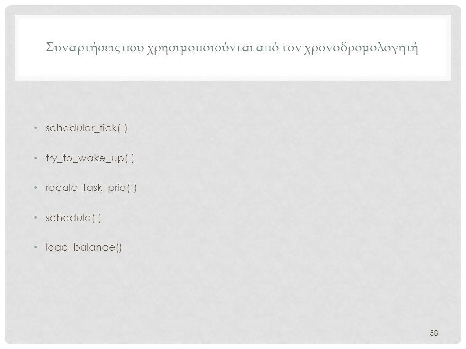 Συναρτήσεις που χρησιμοποιούνται από τον χρονοδρομολογητή • scheduler_tick( ) • try_to_wake_up( ) • recalc_task_prio( ) • schedule( ) • load_balance()