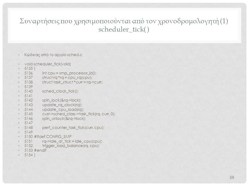 Συναρτήσεις που χρησιμοποιούνται από τον χρονοδρομολογητή (1) scheduler_tick( ) • Κώδικας από το αρχείο sched.c • void scheduler_tick(void) • 5135 { •
