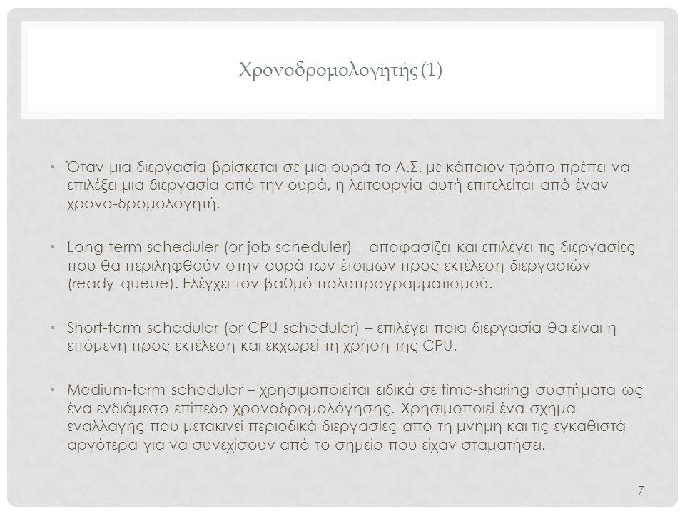 Συναρτήσεις που χρησιμοποιούνται από τον χρονοδρομολογητή • scheduler_tick( ) • try_to_wake_up( ) • recalc_task_prio( ) • schedule( ) • load_balance() 58