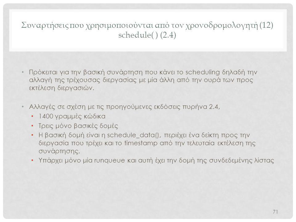 Συναρτήσεις που χρησιμοποιούνται από τον χρονοδρομολογητή (12) schedule( ) (2.4) • Πρόκειται για την βασική συνάρτηση που κάνει το scheduling δηλαδή τ