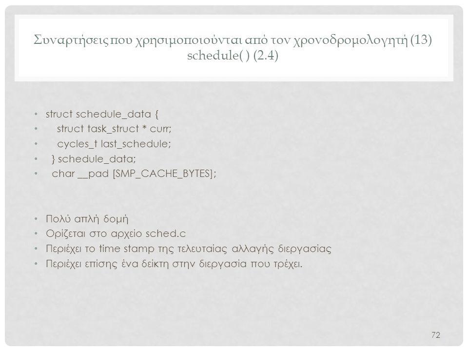 Συναρτήσεις που χρησιμοποιούνται από τον χρονοδρομολογητή (13) schedule( ) (2.4) • struct schedule_data { • struct task_struct * curr; • cycles_t last