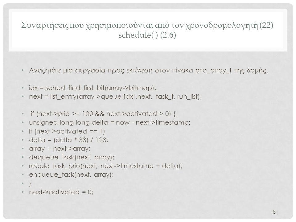 Συναρτήσεις που χρησιμοποιούνται από τον χρονοδρομολογητή (22) schedule( ) (2.6) • Αναζητάτε μία διεργασία προς εκτέλεση στον πίνακα prio_array_t της