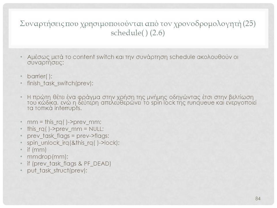 Συναρτήσεις που χρησιμοποιούνται από τον χρονοδρομολογητή (25) schedule( ) (2.6) • Αμέσως μετά το content switch και την συνάρτηση schedule ακολουθούν