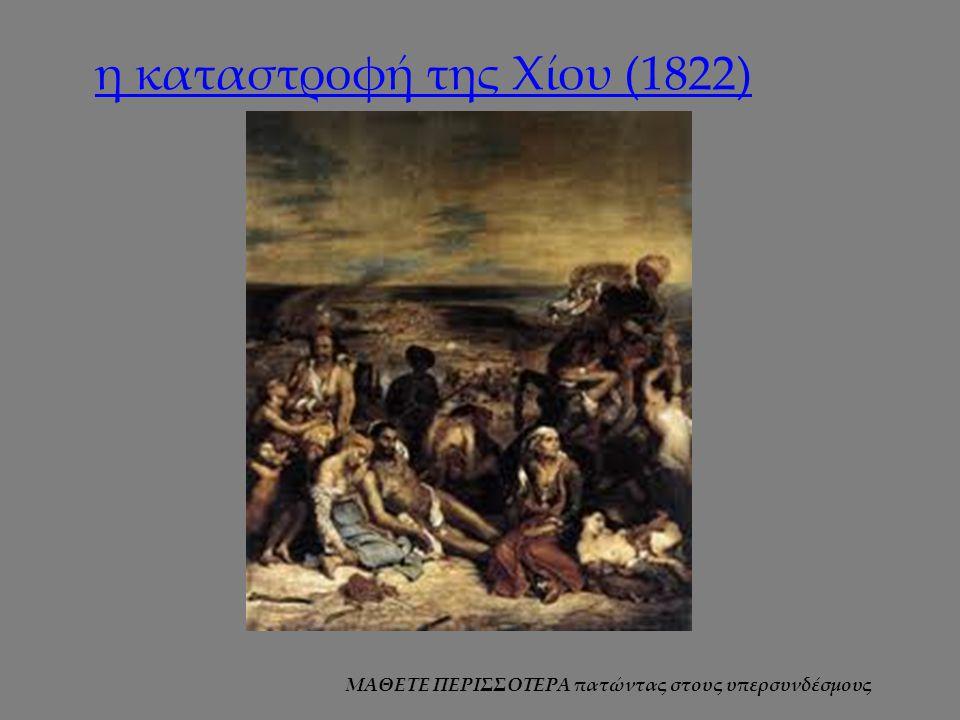 η καταστροφή της Χίου (1822) ΜΑΘΕΤΕ ΠΕΡΙΣΣΟΤΕΡΑ πατώντας στους υπερσυνδέσμους