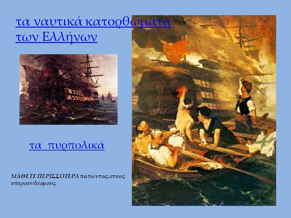 τα ναυτικά κατορθώματα των Ελλήνων τα πυρπολικά ΜΑΘΕΤΕ ΠΕΡΙΣΣΟΤΕΡΑ πατώντας στους υπερσυνδέσμους
