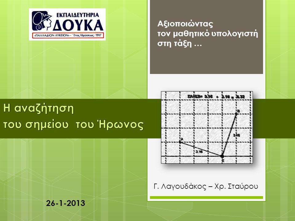 Αξιοποιώντας τον μαθητικό υπολογιστή στη τάξη … Γ. Λαγουδάκος – Χρ. Σταύρου 26-1-2013