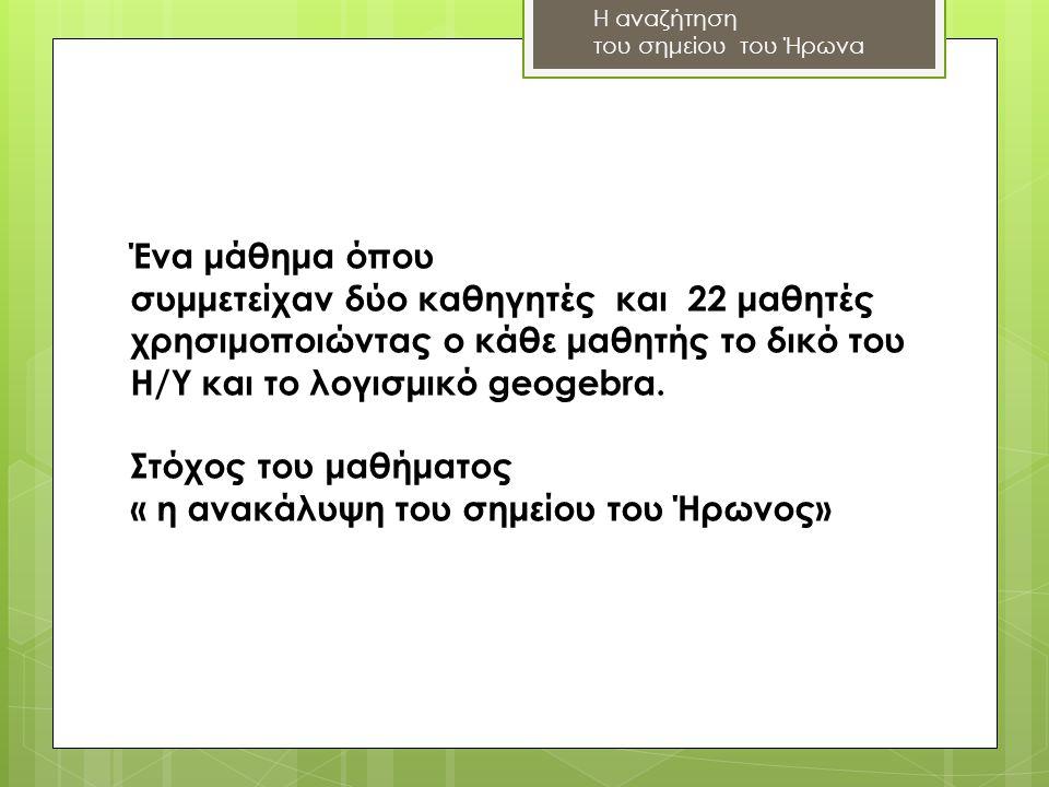 Ένα μάθημα όπου συμμετείχαν δύο καθηγητές και 22 μαθητές χρησιμοποιώντας ο κάθε μαθητής το δικό του Η/Υ και το λογισμικό geogebra.