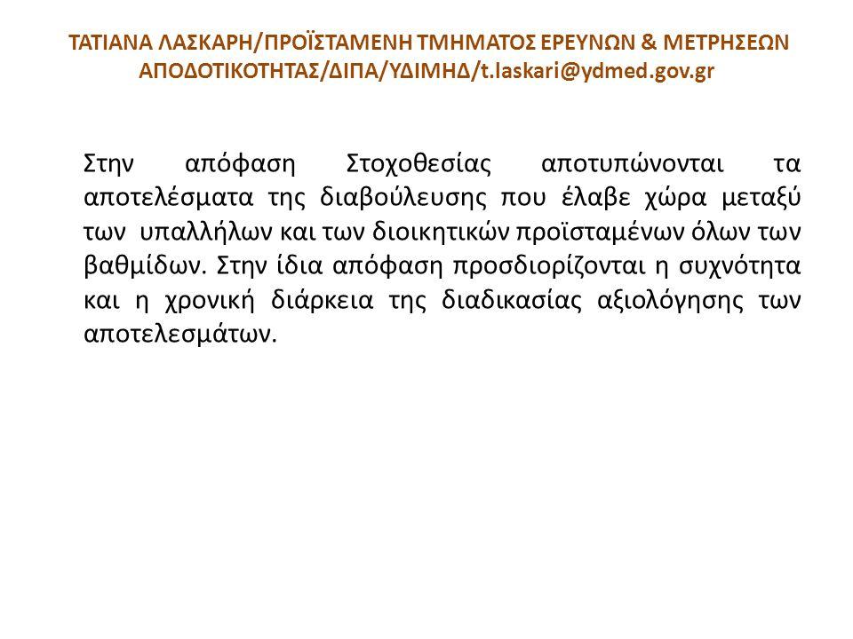 ΤΑΤΙΑΝΑ ΛΑΣΚΑΡΗ/ΠΡΟΪΣΤΑΜΕΝΗ ΤΜΗΜΑΤΟΣ ΕΡΕΥΝΩΝ & ΜΕΤΡΗΣΕΩΝ ΑΠΟΔΟΤΙΚΟΤΗΤΑΣ/ΔΙΠΑ/ΥΔΙΜΗΔ/t.laskari@ydmed.gov.gr Στην απόφαση Στοχοθεσίας αποτυπώνονται τα α