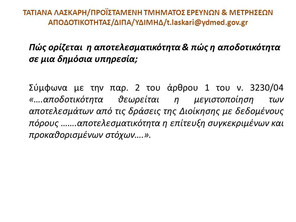 ΤΑΤΙΑΝΑ ΛΑΣΚΑΡΗ/ΠΡΟΪΣΤΑΜΕΝΗ ΤΜΗΜΑΤΟΣ ΕΡΕΥΝΩΝ & ΜΕΤΡΗΣΕΩΝ ΑΠΟΔΟΤΙΚΟΤΗΤΑΣ/ΔΙΠΑ/ΥΔΙΜΗΔ/t.laskari@ydmed.gov.gr Πώς ορίζεται η αποτελεσματικότητα & πώς η α