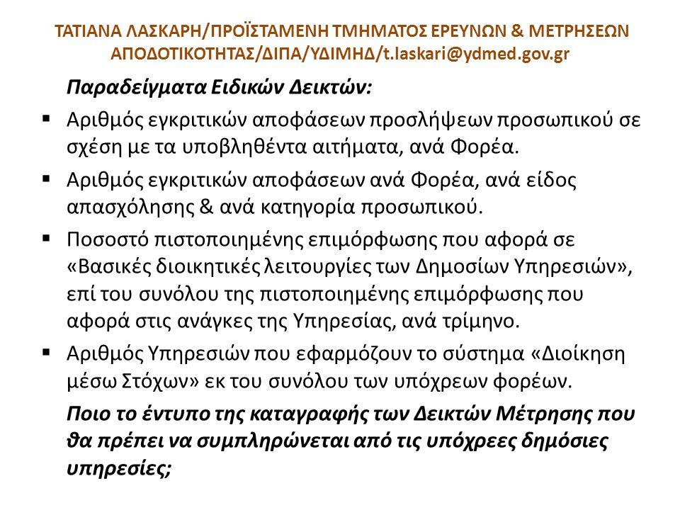 ΤΑΤΙΑΝΑ ΛΑΣΚΑΡΗ/ΠΡΟΪΣΤΑΜΕΝΗ ΤΜΗΜΑΤΟΣ ΕΡΕΥΝΩΝ & ΜΕΤΡΗΣΕΩΝ ΑΠΟΔΟΤΙΚΟΤΗΤΑΣ/ΔΙΠΑ/ΥΔΙΜΗΔ/t.laskari@ydmed.gov.gr Παραδείγματα Ειδικών Δεικτών:  Αριθμός εγκ