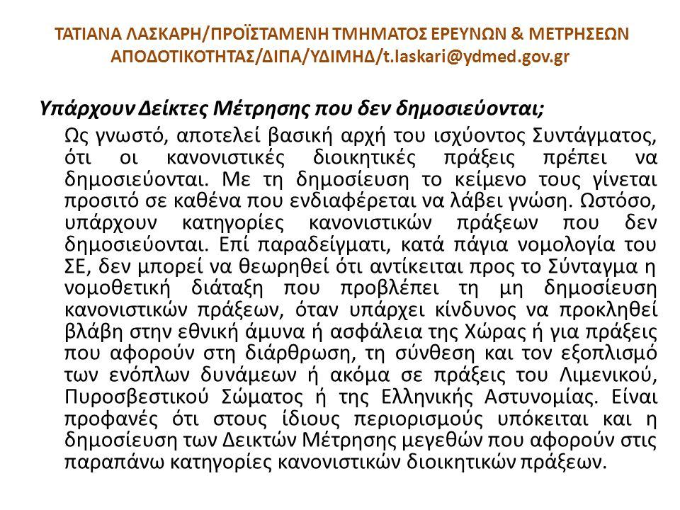 ΤΑΤΙΑΝΑ ΛΑΣΚΑΡΗ/ΠΡΟΪΣΤΑΜΕΝΗ ΤΜΗΜΑΤΟΣ ΕΡΕΥΝΩΝ & ΜΕΤΡΗΣΕΩΝ ΑΠΟΔΟΤΙΚΟΤΗΤΑΣ/ΔΙΠΑ/ΥΔΙΜΗΔ/t.laskari@ydmed.gov.gr Υπάρχουν Δείκτες Μέτρησης που δεν δημοσιεύο