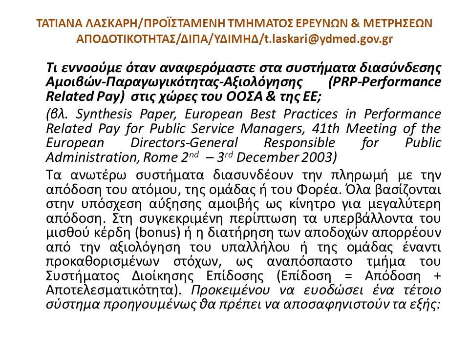ΤΑΤΙΑΝΑ ΛΑΣΚΑΡΗ/ΠΡΟΪΣΤΑΜΕΝΗ ΤΜΗΜΑΤΟΣ ΕΡΕΥΝΩΝ & ΜΕΤΡΗΣΕΩΝ ΑΠΟΔΟΤΙΚΟΤΗΤΑΣ/ΔΙΠΑ/ΥΔΙΜΗΔ/t.laskari@ydmed.gov.gr Τι εννοούμε όταν αναφερόμαστε στα συστήματα