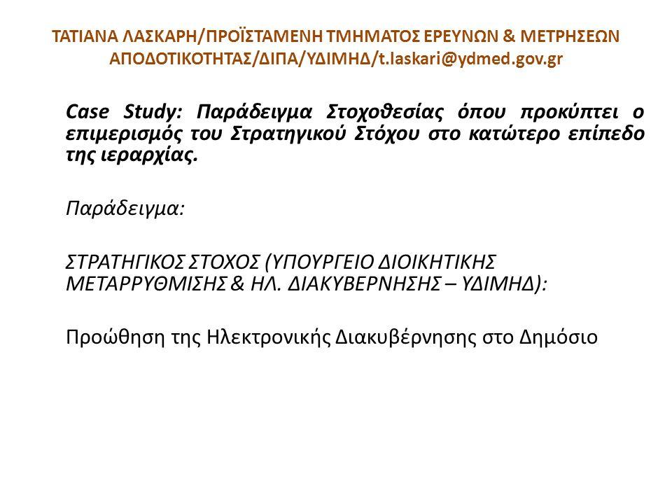 ΤΑΤΙΑΝΑ ΛΑΣΚΑΡΗ/ΠΡΟΪΣΤΑΜΕΝΗ ΤΜΗΜΑΤΟΣ ΕΡΕΥΝΩΝ & ΜΕΤΡΗΣΕΩΝ ΑΠΟΔΟΤΙΚΟΤΗΤΑΣ/ΔΙΠΑ/ΥΔΙΜΗΔ/t.laskari@ydmed.gov.gr Case Study: Παράδειγμα Στοχοθεσίας όπου προ