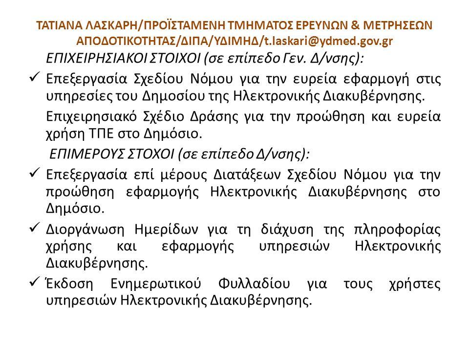 ΤΑΤΙΑΝΑ ΛΑΣΚΑΡΗ/ΠΡΟΪΣΤΑΜΕΝΗ ΤΜΗΜΑΤΟΣ ΕΡΕΥΝΩΝ & ΜΕΤΡΗΣΕΩΝ ΑΠΟΔΟΤΙΚΟΤΗΤΑΣ/ΔΙΠΑ/ΥΔΙΜΗΔ/t.laskari@ydmed.gov.gr ΕΠΙΧΕΙΡΗΣΙΑΚΟΙ ΣΤΟΙΧΟΙ (σε επίπεδο Γεν. Δ/ν