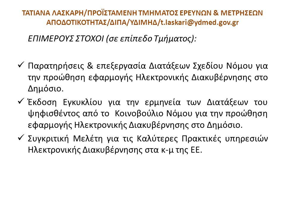 ΤΑΤΙΑΝΑ ΛΑΣΚΑΡΗ/ΠΡΟΪΣΤΑΜΕΝΗ ΤΜΗΜΑΤΟΣ ΕΡΕΥΝΩΝ & ΜΕΤΡΗΣΕΩΝ ΑΠΟΔΟΤΙΚΟΤΗΤΑΣ/ΔΙΠΑ/ΥΔΙΜΗΔ/t.laskari@ydmed.gov.gr ΕΠΙΜΕΡΟΥΣ ΣΤΟΧΟΙ (σε επίπεδο Τμήματος):  Π