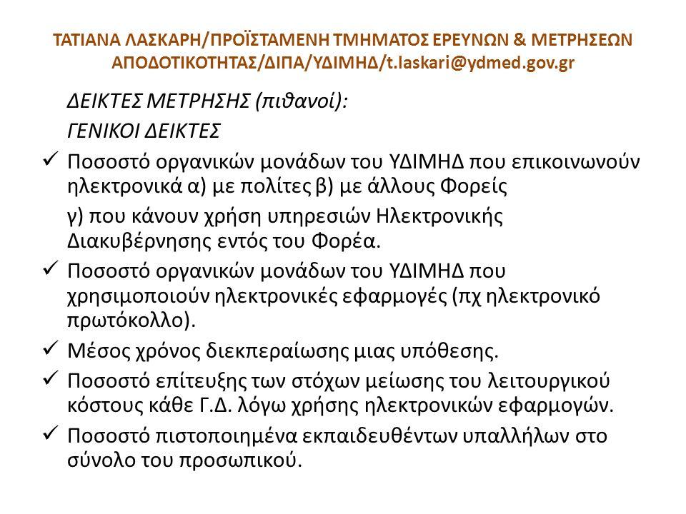 ΤΑΤΙΑΝΑ ΛΑΣΚΑΡΗ/ΠΡΟΪΣΤΑΜΕΝΗ ΤΜΗΜΑΤΟΣ ΕΡΕΥΝΩΝ & ΜΕΤΡΗΣΕΩΝ ΑΠΟΔΟΤΙΚΟΤΗΤΑΣ/ΔΙΠΑ/ΥΔΙΜΗΔ/t.laskari@ydmed.gov.gr ΔΕΙΚΤΕΣ ΜΕΤΡΗΣΗΣ (πιθανοί): ΓΕΝΙΚΟΙ ΔΕΙΚΤΕΣ