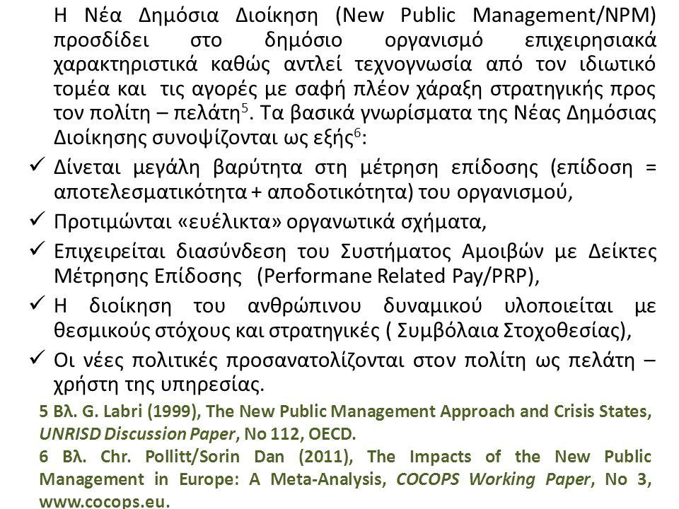 Η Νέα Δημόσια Διοίκηση (New Public Management/NPM) προσδίδει στο δημόσιο οργανισμό επιχειρησιακά χαρακτηριστικά καθώς αντλεί τεχνογνωσία από τον ιδιωτ