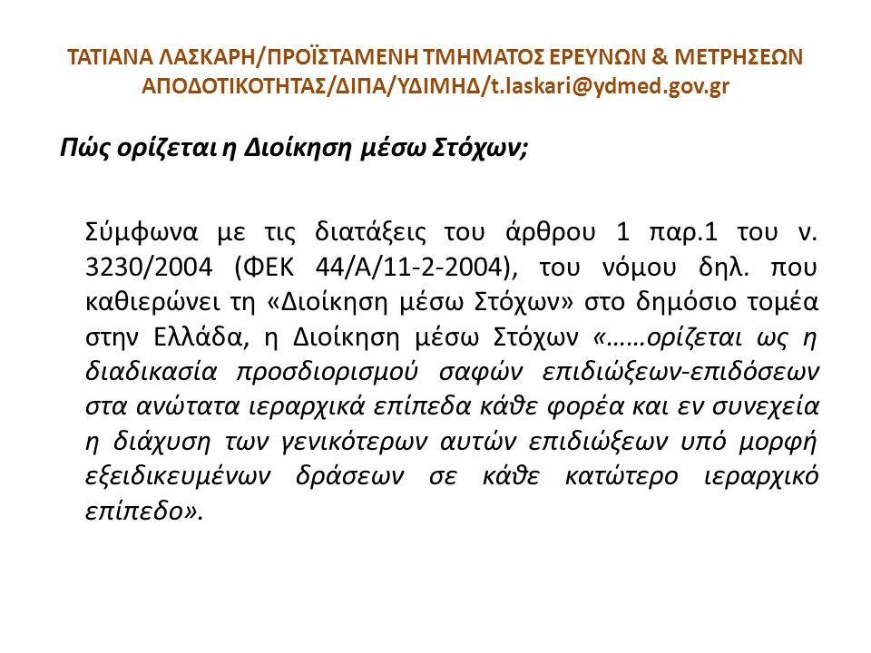 ΤΑΤΙΑΝΑ ΛΑΣΚΑΡΗ/ΠΡΟΪΣΤΑΜΕΝΗ ΤΜΗΜΑΤΟΣ ΕΡΕΥΝΩΝ & ΜΕΤΡΗΣΕΩΝ ΑΠΟΔΟΤΙΚΟΤΗΤΑΣ/ΔΙΠΑ/ΥΔΙΜΗΔ/t.laskari@ydmed.gov.gr Πού βασίζεται η Διοίκηση μέσω Στόχων; Η Διοίκηση μέσω Στόχων βασίζεται στην ενεργοποίηση του ανθρώπινου παράγοντα σε όλα τα ιεραρχικά επίπεδα μιας υπηρεσίας.