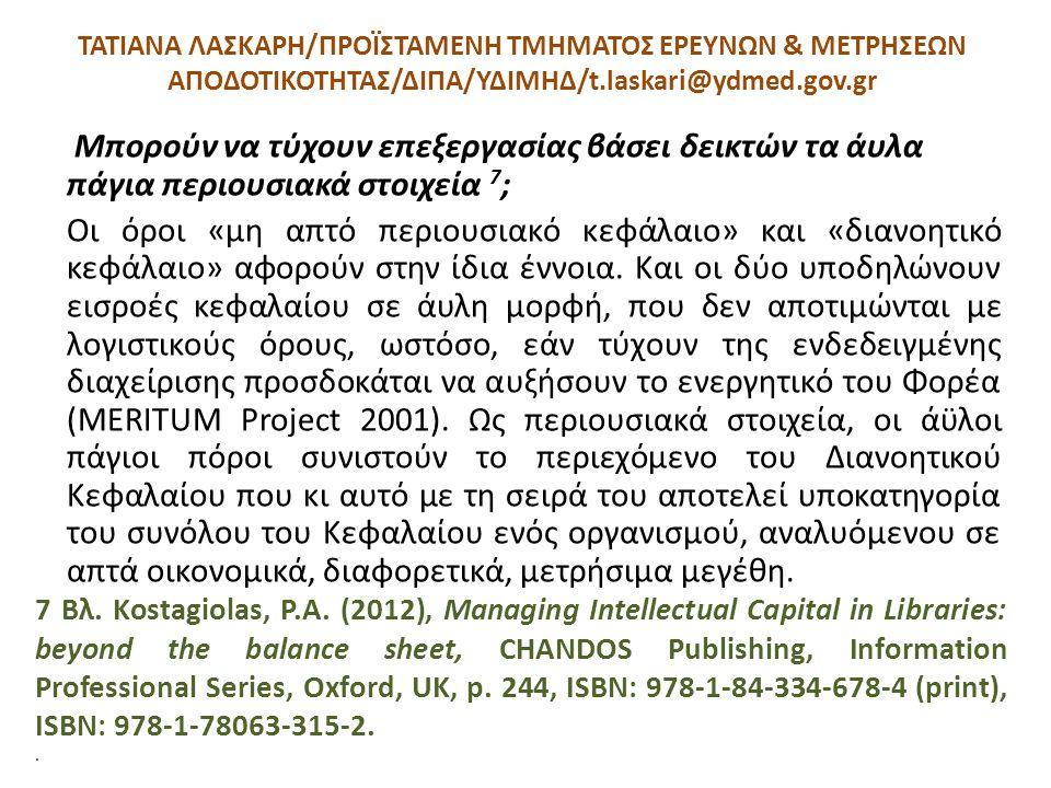 ΤΑΤΙΑΝΑ ΛΑΣΚΑΡΗ/ΠΡΟΪΣΤΑΜΕΝΗ ΤΜΗΜΑΤΟΣ ΕΡΕΥΝΩΝ & ΜΕΤΡΗΣΕΩΝ ΑΠΟΔΟΤΙΚΟΤΗΤΑΣ/ΔΙΠΑ/ΥΔΙΜΗΔ/t.laskari@ydmed.gov.gr Μπορούν να τύχουν επεξεργασίας βάσει δεικτώ
