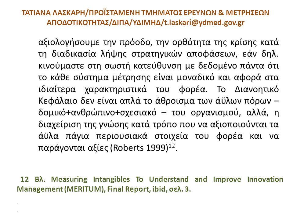 ΤΑΤΙΑΝΑ ΛΑΣΚΑΡΗ/ΠΡΟΪΣΤΑΜΕΝΗ ΤΜΗΜΑΤΟΣ ΕΡΕΥΝΩΝ & ΜΕΤΡΗΣΕΩΝ ΑΠΟΔΟΤΙΚΟΤΗΤΑΣ/ΔΙΠΑ/ΥΔΙΜΗΔ/t.laskari@ydmed.gov.gr αξιολογήσουμε την πρόοδο, την ορθότητα της
