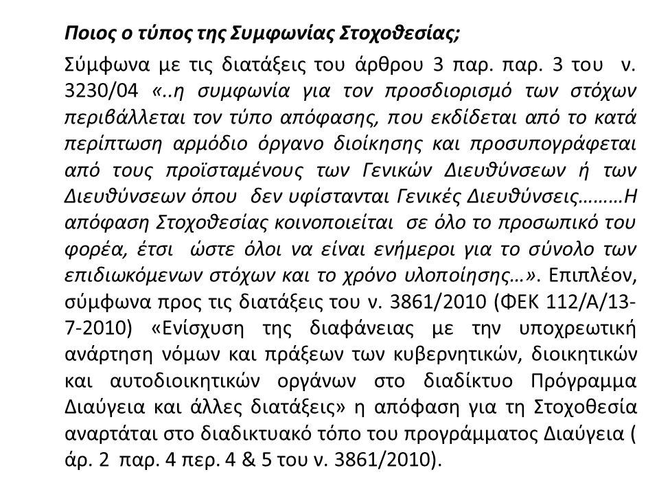 Ποιος ο τύπος της Συμφωνίας Στοχοθεσίας; Σύμφωνα με τις διατάξεις του άρθρου 3 παρ. παρ. 3 του ν. 3230/04 «..η συμφωνία για τον προσδιορισμό των στόχω