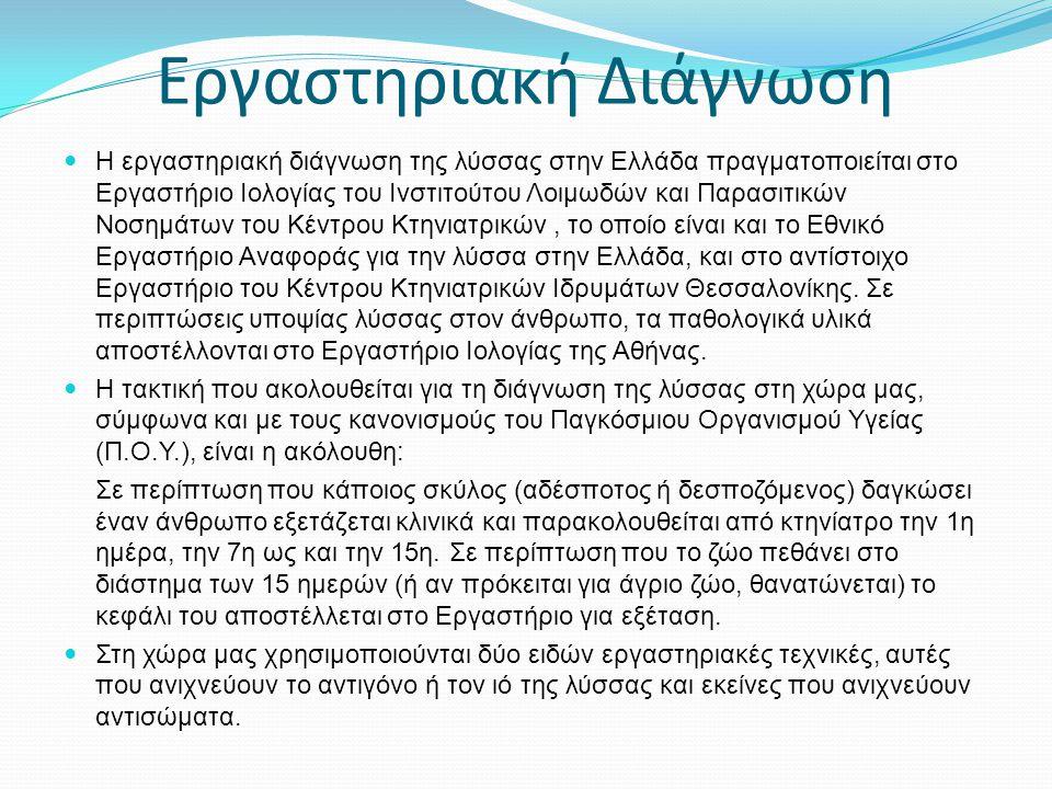 Εργαστηριακή Διάγνωση  Η εργαστηριακή διάγνωση της λύσσας στην Ελλάδα πραγματοποιείται στο Εργαστήριο Ιολογίας του Ινστιτούτου Λοιμωδών και Παρασιτικ