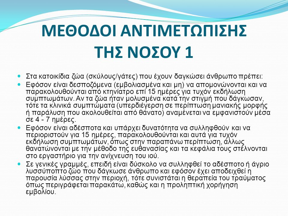 ΜΕΘΟΔΟΙ ΑΝΤΙΜΕΤΩΠΙΣΗΣ ΤΗΣ ΝΟΣΟΥ 1  Στα κατοικίδια ζώα (σκύλους/γάτες) που έχουν δαγκώσει άνθρωπο πρέπει:  Εφόσον είναι δεσποζόμενα (εμβολιασμένα και