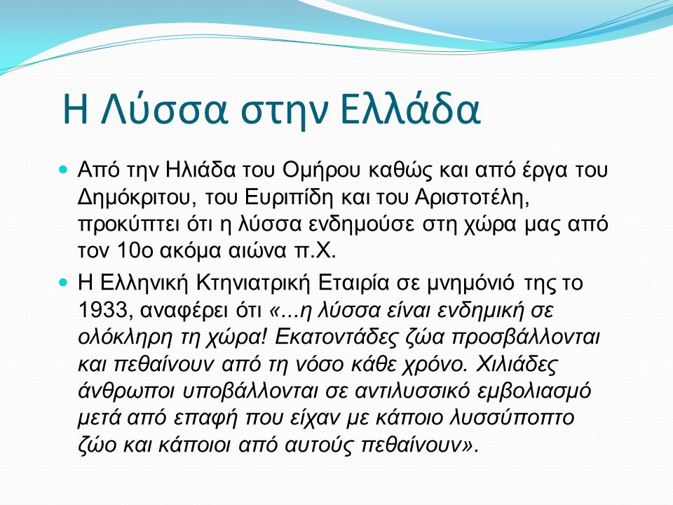 Η Λύσσα στην Ελλάδα  Από την Ηλιάδα του Ομήρου καθώς και από έργα του Δημόκριτου, του Ευριπίδη και του Αριστοτέλη, προκύπτει ότι η λύσσα ενδημούσε στ