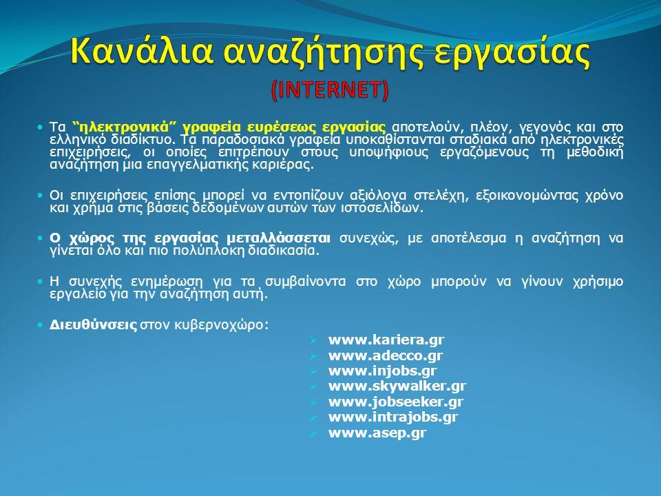 """ Τα """"ηλεκτρονικά"""" γραφεία ευρέσεως εργασίας αποτελούν, πλέον, γεγονός και στο ελληνικό διαδίκτυο. Τα παραδοσιακά γραφεία υποκαθίστανται σταδιακά από"""