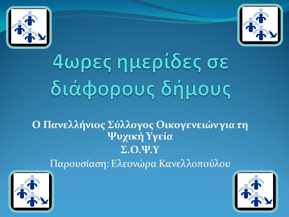 Ο Πανελλήνιος Σύλλογος Οικογενειών για τη Ψυχική Υγεία Σ.Ο.Ψ.Υ Παρουσίαση: Ελεονώρα Κανελλοπούλου