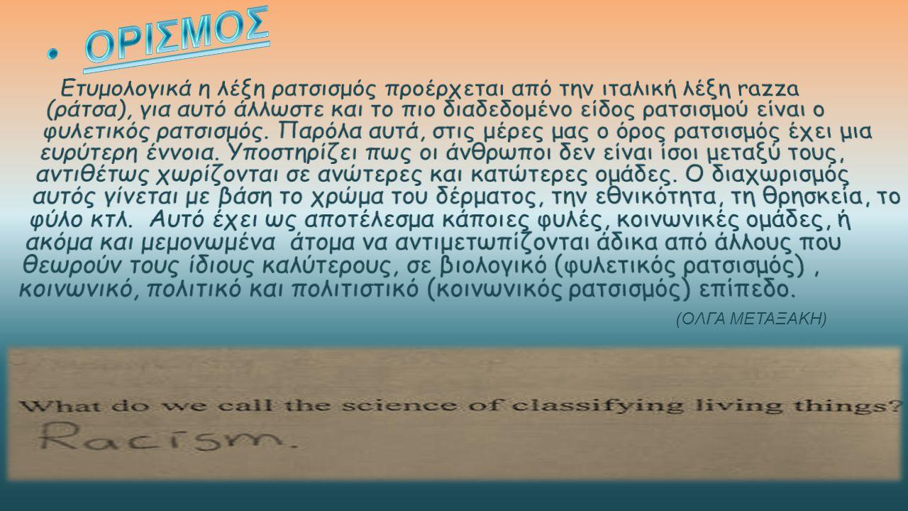  Ομοφυλόφιλοι και υιοθεσία Στην εκπομπή μίλησε ο βουλευτής ΣΥΡΙΖΑ, Πέτρος Τατσόπουλος για τη ζωή του στο ίδρυμα και είπε τη γνώμη όσον αναφορά την υιοθεσία σε ομοφυλόφιλα ζευγάρια.«Συμφωνώ στο να γίνονται υιοθεσίες από ομοφυλόφιλα ζευγάρια.