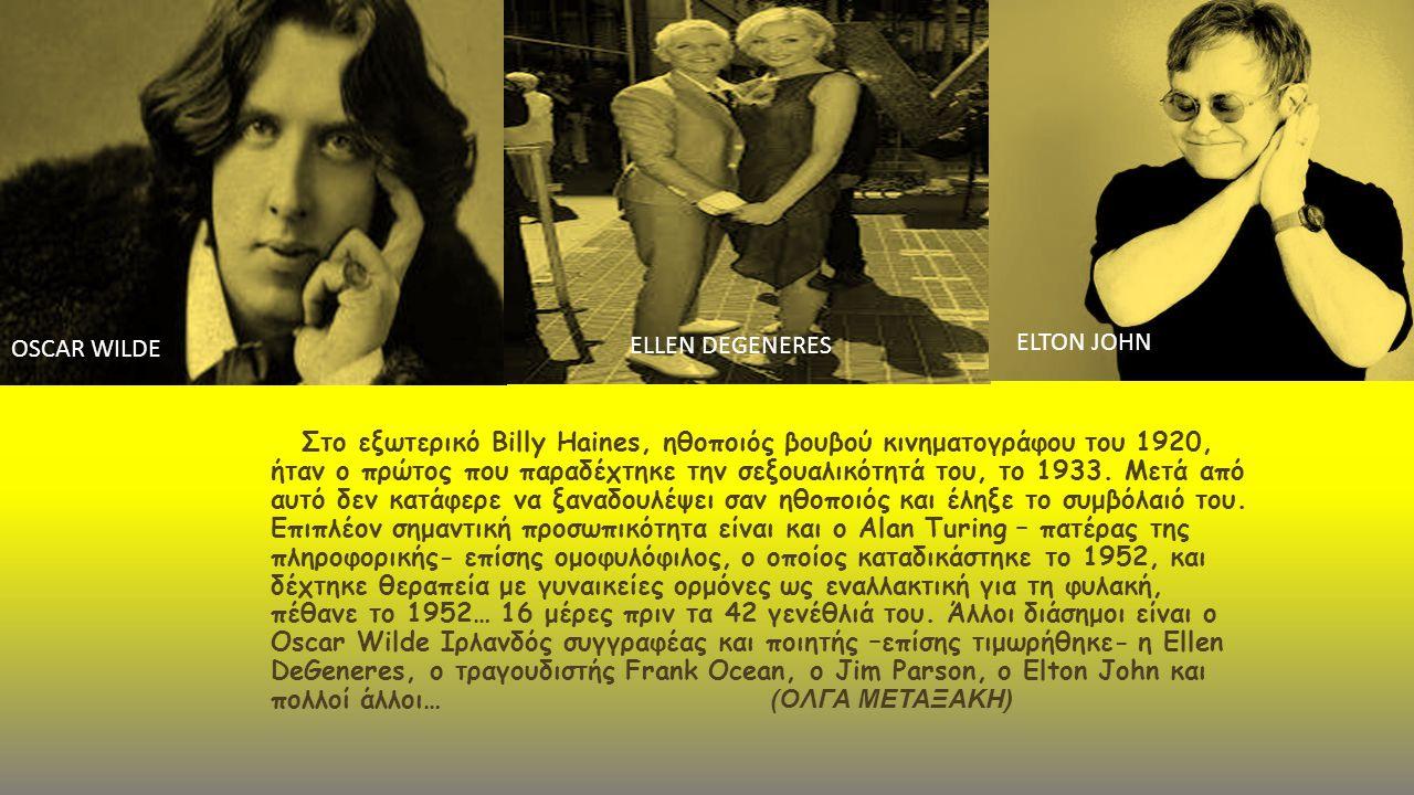 Στο εξωτερικό Billy Haines, ηθοποιός βουβού κινηματογράφου του 1920, ήταν ο πρώτος που παραδέχτηκε την σεξουαλικότητά του, το 1933.