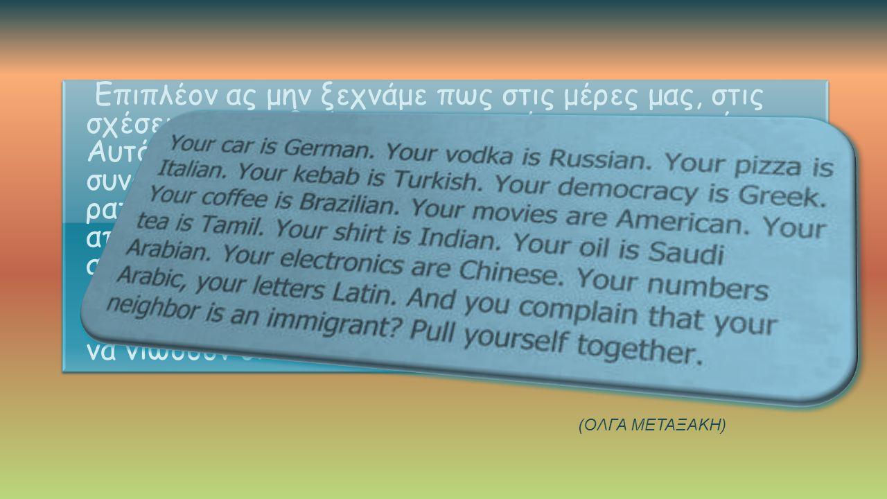 1 η ΕΡΩΤΗΣΗ :Θεωρείτε ντροπή τη σύναψη φιλικού δεσμού με ένα ομοφυλόφιλο; α. Ναι. β.Όχι.