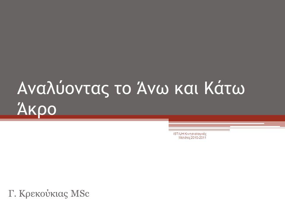 Αναλύοντας το Άνω και Κάτω Άκρο Γ. Κρεκούκιας MSc IST/UH Κινησιολογικές Μελέτες 2010-2011