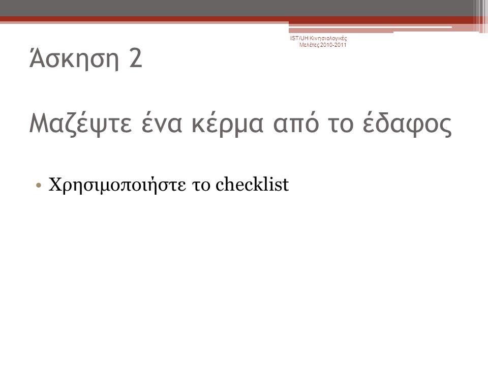 Άσκηση 2 Μαζέψτε ένα κέρμα από το έδαφος •Χρησιμοποιήστε το checklist IST/UH Κινησιολογικές Μελέτες 2010-2011