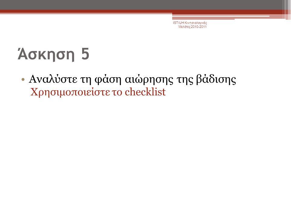 Άσκηση 5 •Αναλύστε τη φάση αιώρησης της βάδισης Χρησιμοποιείστε το checklist IST/UH Κινησιολογικές Μελέτες 2010-2011