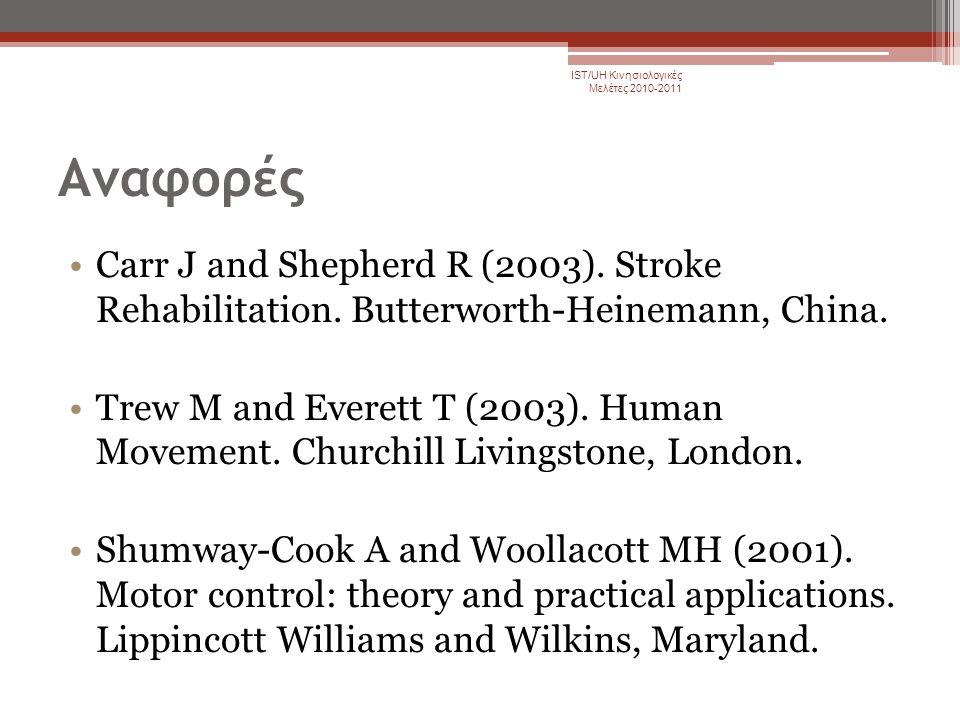 Αναφορές •Carr J and Shepherd R (2003). Stroke Rehabilitation. Butterworth-Heinemann, China. •Trew M and Everett T (2003). Human Movement. Churchill L