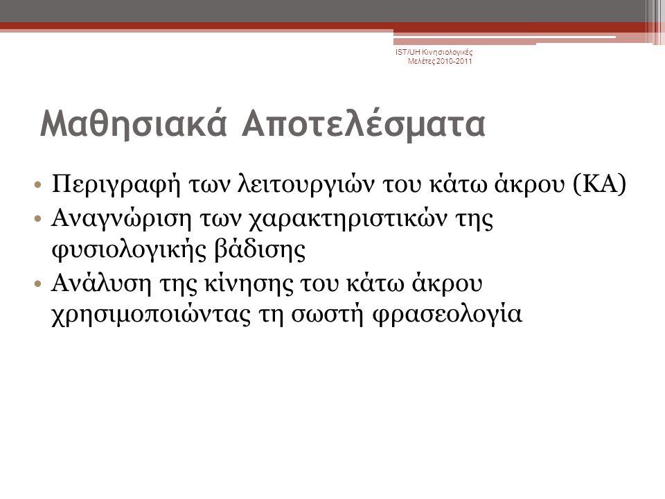 Λειτουργίες του Άνω και Κάτω Άκρου Σε ζευγάρια συζητήστε τις λειτουργίες του άνω και κάτω άκρου Ποιος ο ρόλος των αρθρώσεων; IST/UH Κινησιολογικές Μελέτες 2010-2011