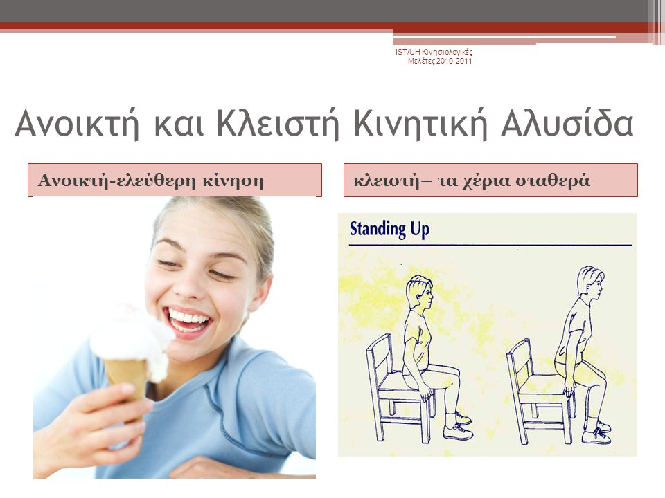 Τι είναι τα παρακάτω; Κατηγοριοποιήστε IST/UH Κινησιολογικές Μελέτες 2010-2011