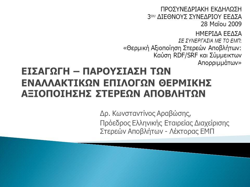 Δρ. Κωνσταντίνος Αραβώσης, Πρόεδρος Ελληνικής Εταιρείας Διαχείρισης Στερεών Αποβλήτων - Λέκτορας ΕΜΠ ΠΡΟΣΥΝΕΔΡΙΑΚΗ ΕΚΔΗΛΩΣΗ 3 ου ΔΙΕΘΝΟΥΣ ΣΥΝΕΔΡΙΟΥ ΕΕ